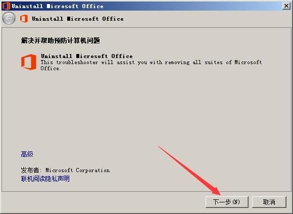 office2013官方卸载工具界面