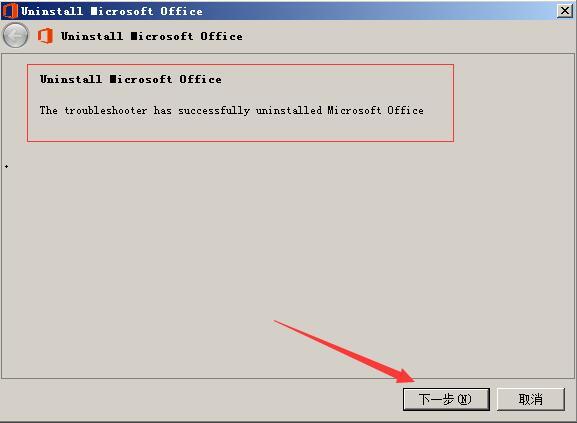 office卸载程序扫描删除文件完毕
