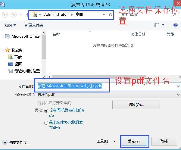 pdf文件保存位置及文件名