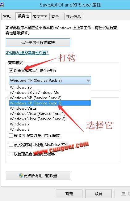设置【SaveAsPDFandXPS.exe】以windows xp方式运行