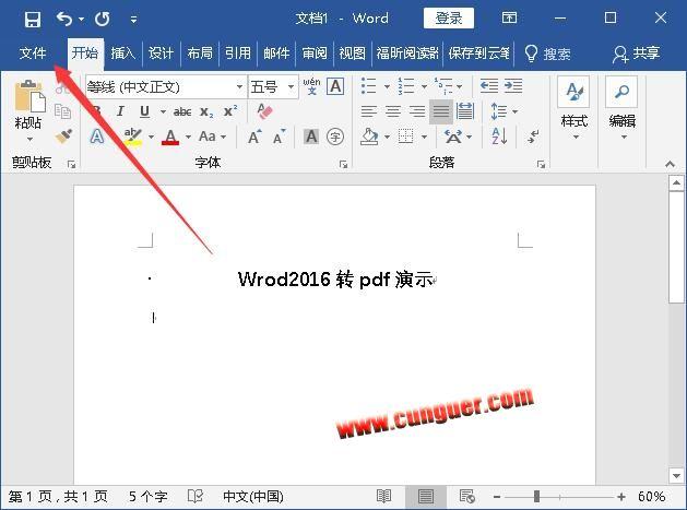 word转pdf的方法,适合word2016、2013、2010、2007