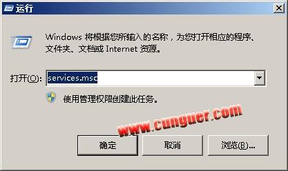 在运行窗口中输入services.msc命令