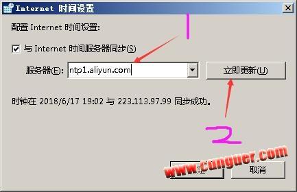 使用阿里云的NTP系统时间同步服务器