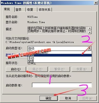 修改windows time服务为自动启动