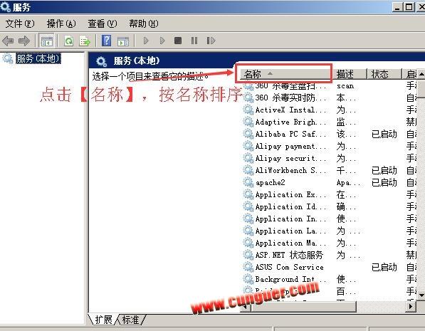 win7系统服务窗口