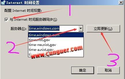 同步Internet 时间操作步骤