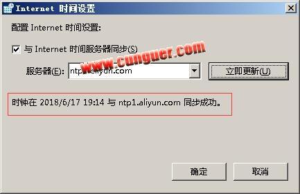 阿里云NTP服务器1,同步系统时间成功