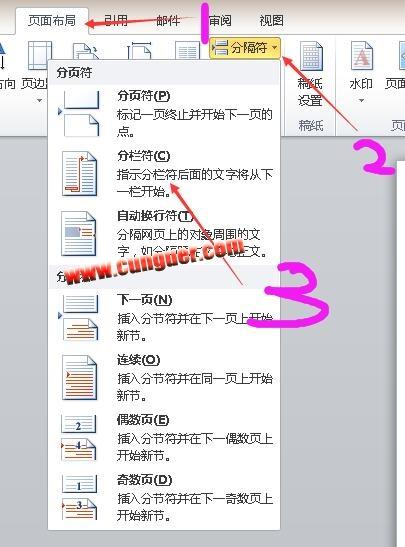 页面布局-分隔符--分栏符