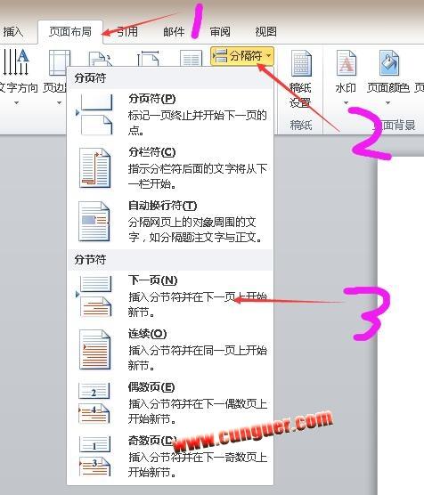 页面布局--分隔符--下一页