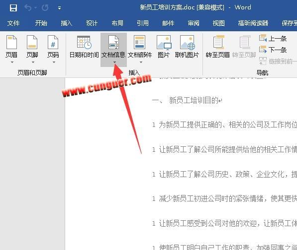 word2016文档信息按钮位置