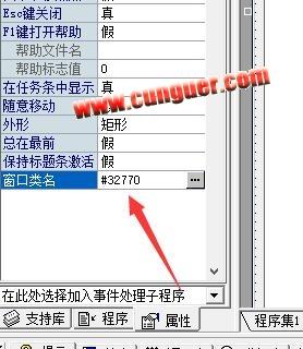 易语言窗口类名设置