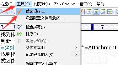 进入editplus首选项窗口的方法