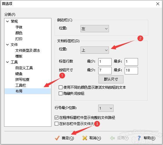 在editplus首选项界面中设置文档标签栏位置
