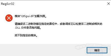注册dll文件失败的提示