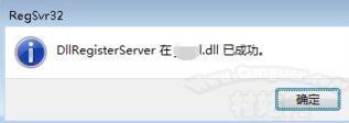 注册dll文件成功的提示