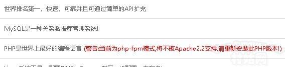 警告:当前为php-fpm模式,将不被Apache2.2支持,请重新安装此PHP版本!