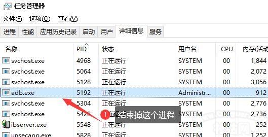 在任务管理器中结束掉adb.exe进程