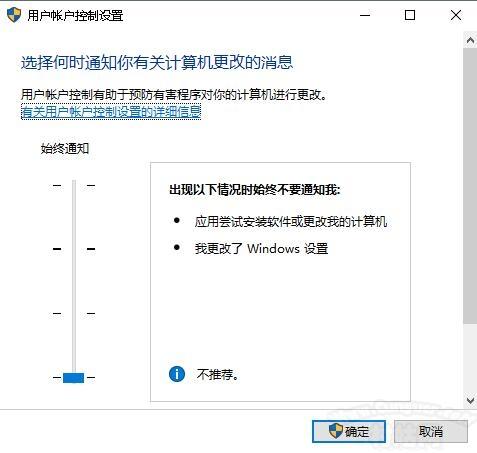 windows10更改用户帐户控制设置