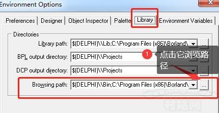 delphi添加搜索路径