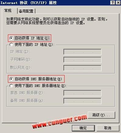 自动获得IP、网关、DNS的设置图片