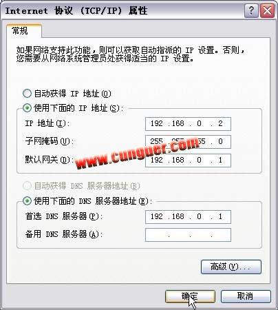 自定义设置IP、网关、DNS服务器的图片