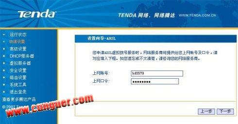 输入ADSL上网账号和密码的图片